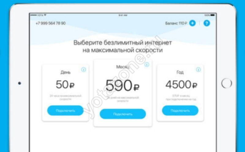 Йота приложение скачать на планшет бесплатно