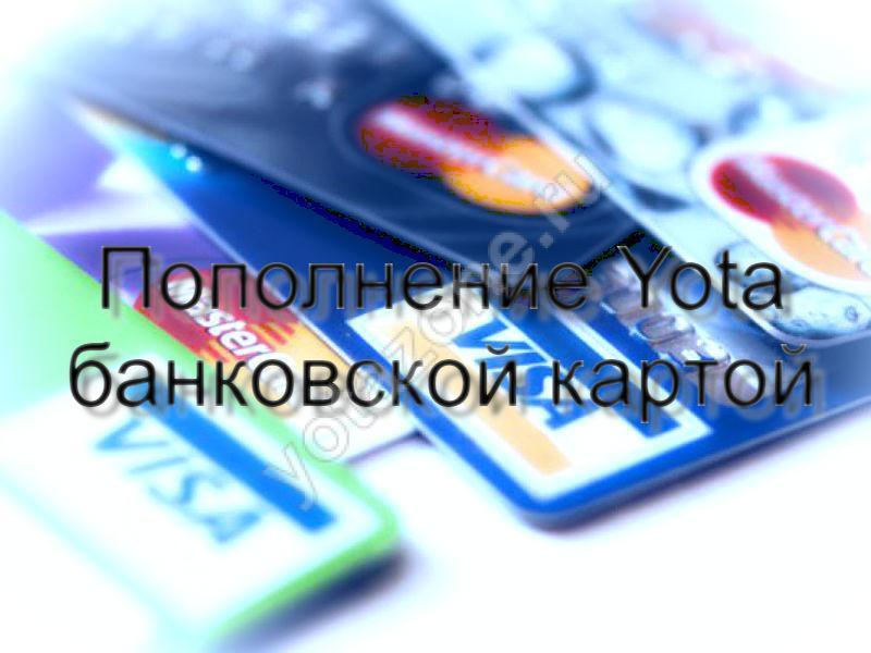 Как пополнить Yota с помощью банковской карты