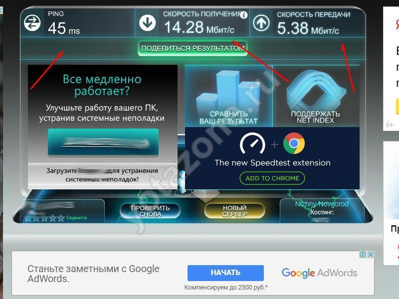 Своими руками увеличить скорость интернета 84
