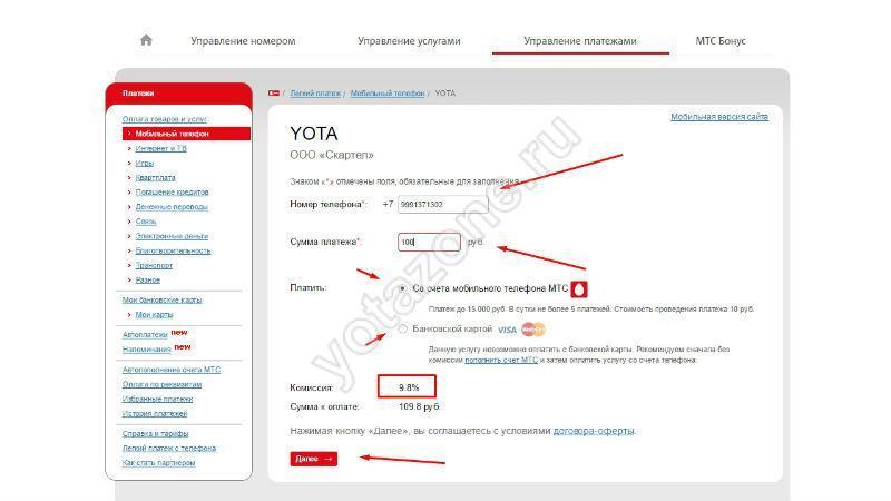 Указываем данные для перевода с МТС на Йоту