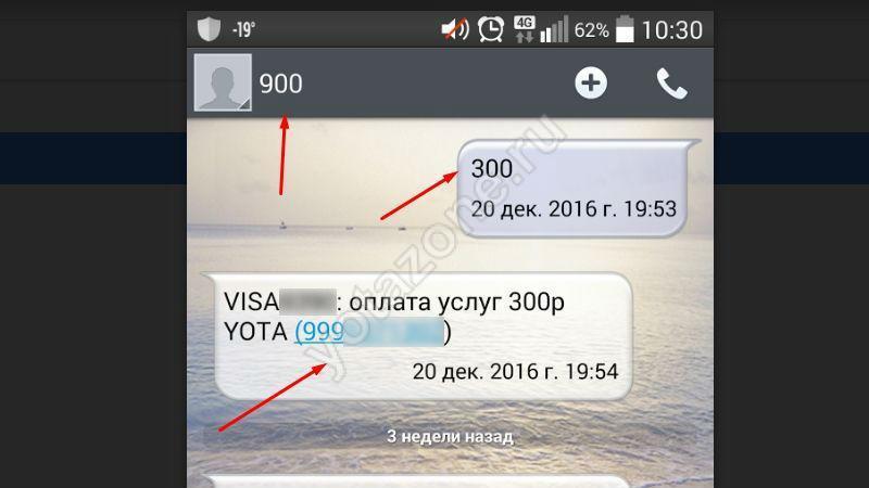 Платим на Yota через простое смс сбербанку