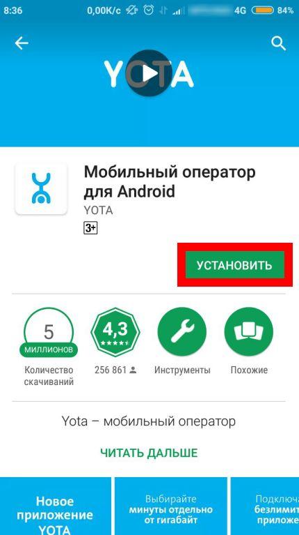 регистрация yota по номеру телефона