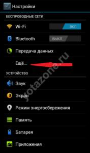 Интернет 4G LTE Yota: как подключить на мобильном телефоне