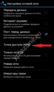 nastrojka-na-android-3