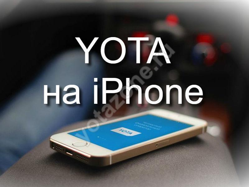 Yota для iphone — скачать.