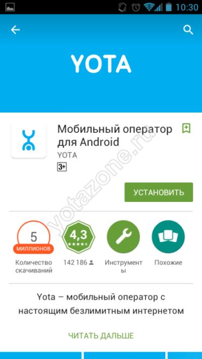 Мобильный оператор для Android на Андроид Скачать Бесплатно - Nine Store