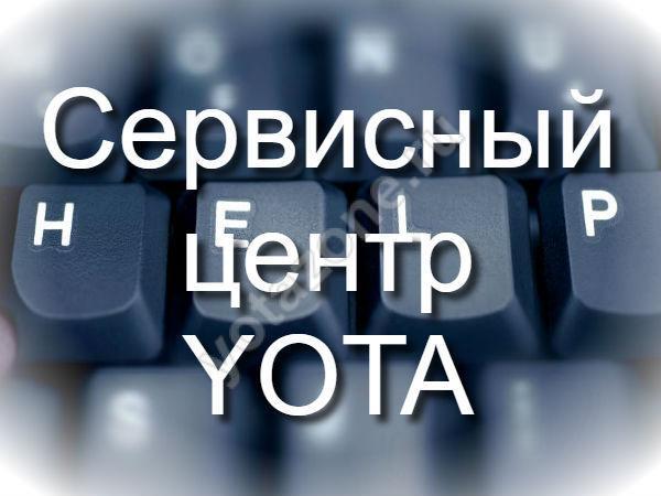 Адреса и телефоны сервисов Yota