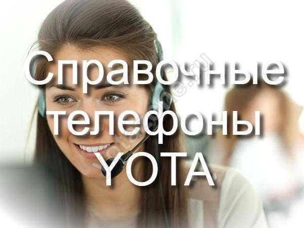 Какой телефон у справочной службы Yota