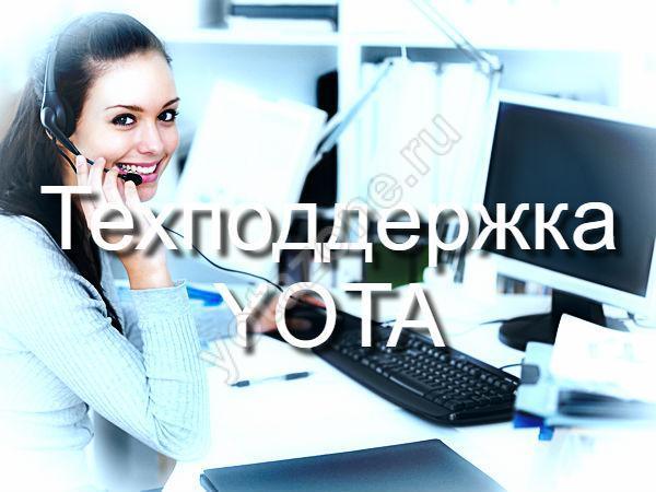 Служба технической поддержки Yota