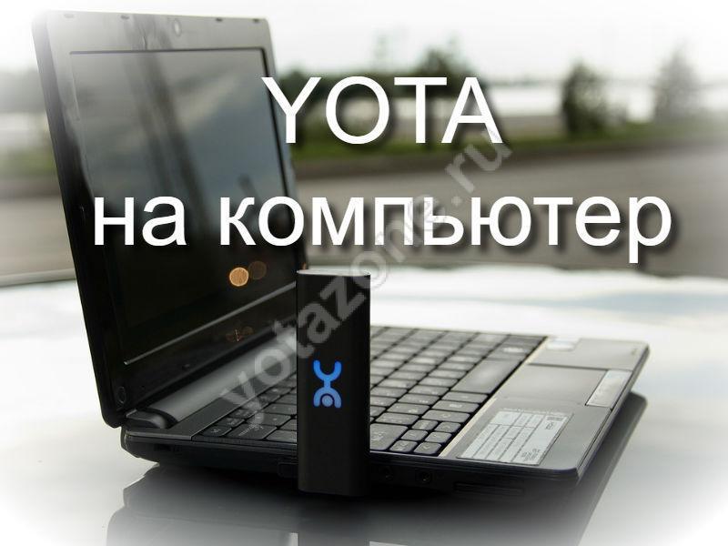 Скачать программу Yota для ПК