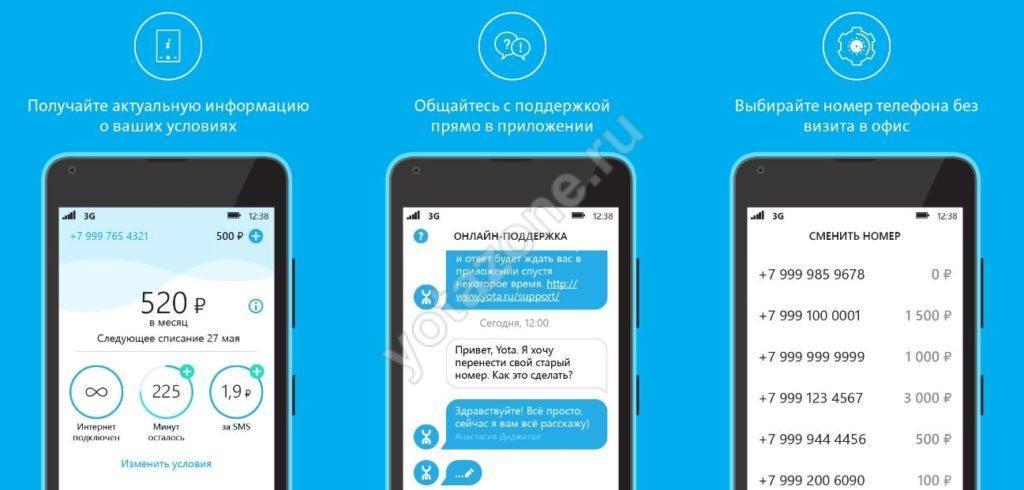 скачать на телефон приложение йота