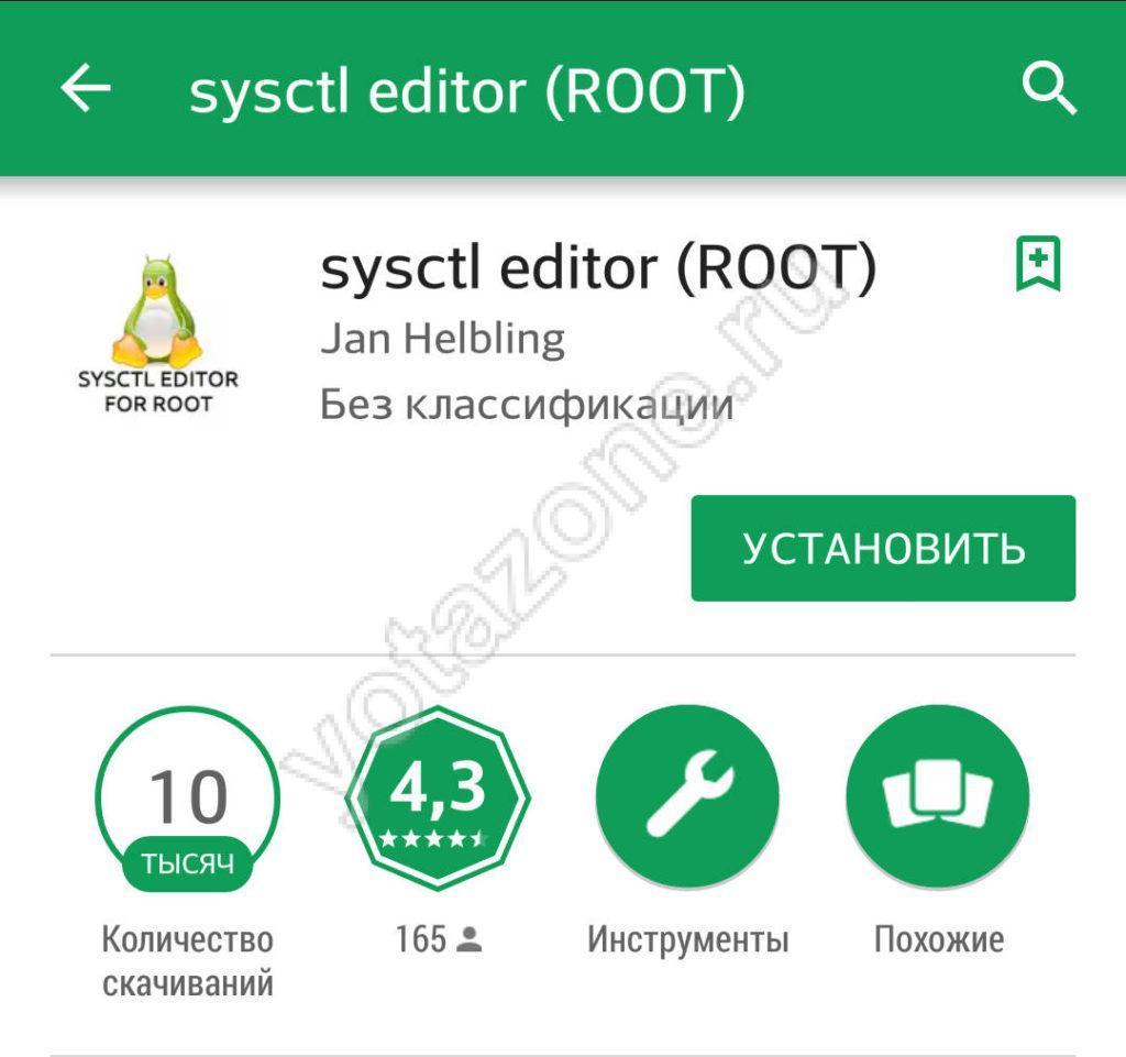 Прогамма SYSCTL EDITOR