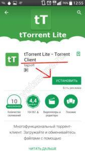 Устанавливаем TTorrent lite из Play Market