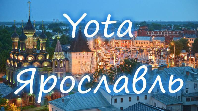 Yota Ярославль