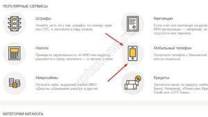 Переходим к оплате мобильного телефона
