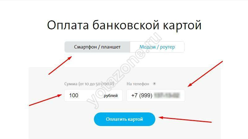 Указываем номер и сумму для оплаты на офф сайте