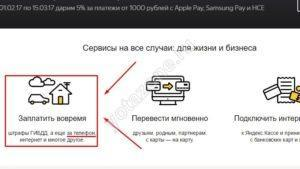 Оплатить вовремя на Яндекс деньгах