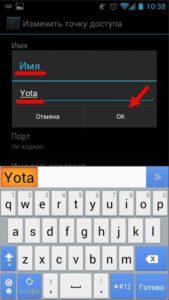Правильные настройки apn для Yota: Yota