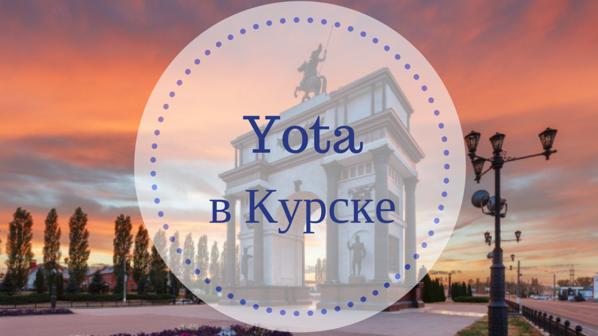Ета Курск тарифы и актуальная зона покрытия оператора