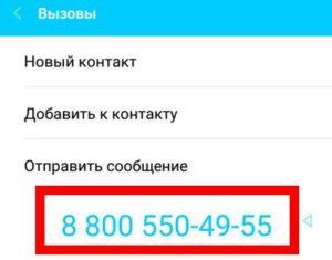 Служба поддержки Йота телефон: номер поддержки Yota