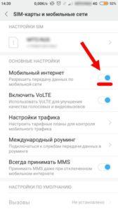 Ета подключить интернет на телефоне. Как вручную настроить интернет от Yota на любом смартфоне?