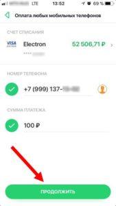 Изображение - Как положить деньги на йоту через банковскую карту plt_slg-11-169x300