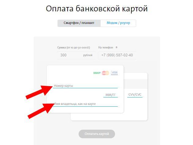 Изображение - Как положить деньги на йоту через банковскую карту plta_slg-11