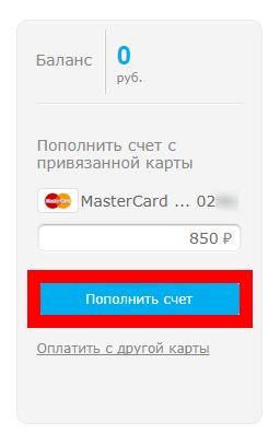 Изображение - Как положить деньги на йоту через банковскую карту kk_pltt_mdm-2