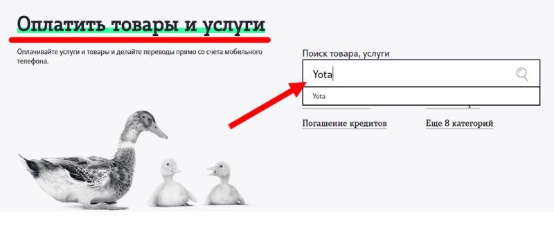 Изображение - Как перекинуть деньги с yota на теле2 kk_prvst_n_tl2-4