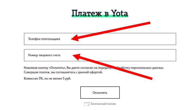 Изображение - Как перекинуть деньги с yota на теле2 kk_prvst_n_tl2-5