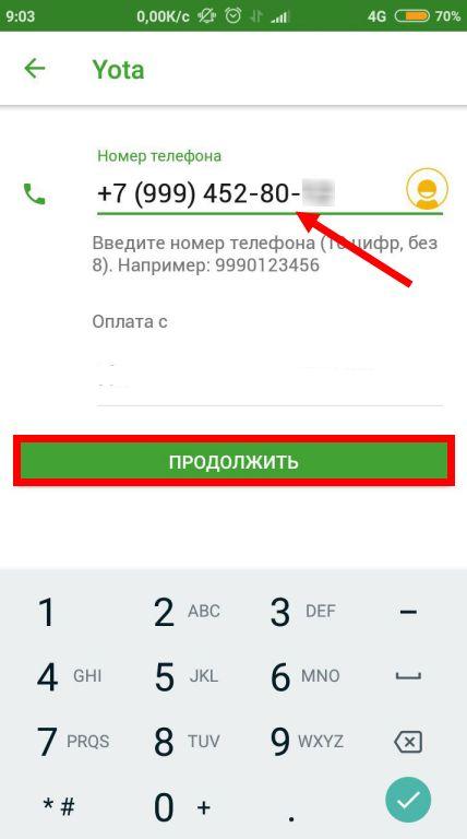 c96247cf78ab8 Ввести номер телефона и счета, с которого будет производиться оплата;