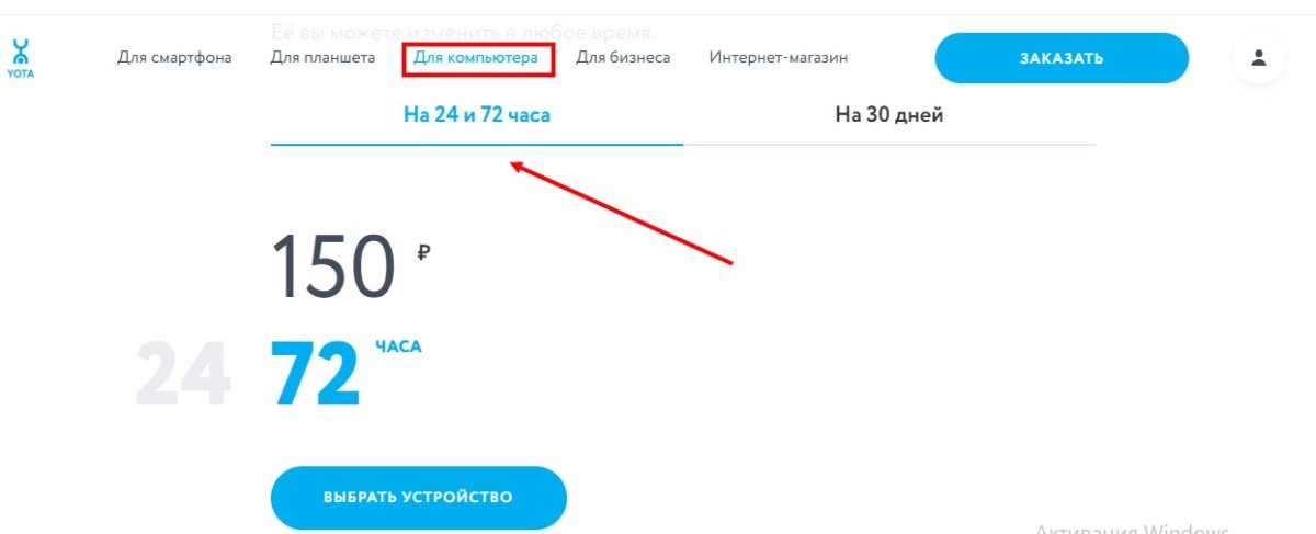 Бесплатный yota интернет