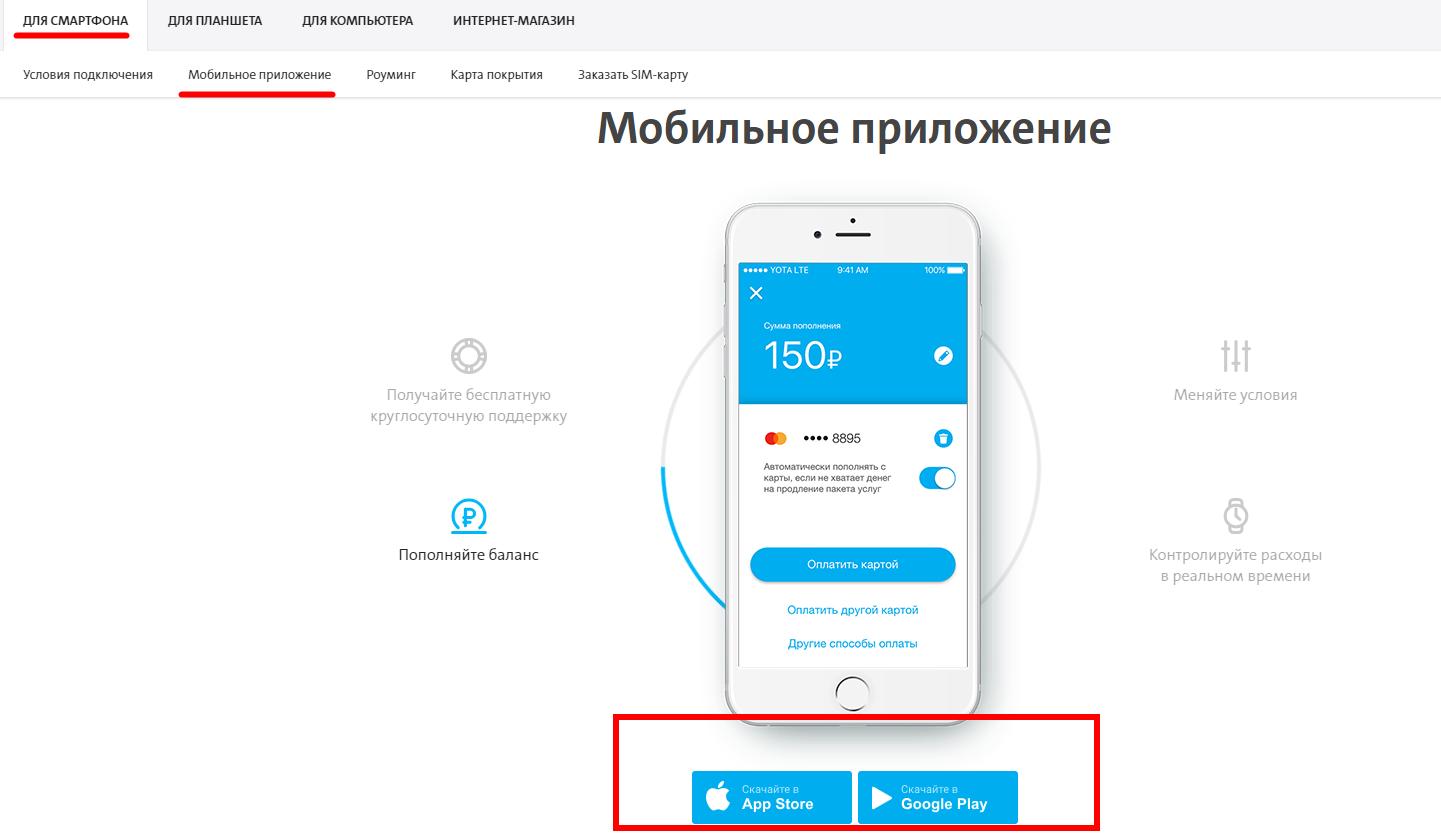 Тарифы Ета в Волгограде и области